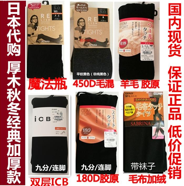 日本制 现货日本厚木秋冬连裤袜450D210D180D魔法瓶混毛加绒1双