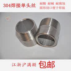 Factory welding wire head Stainless steel pipe welding head Single wire welding outer wire 304 water pipe joint