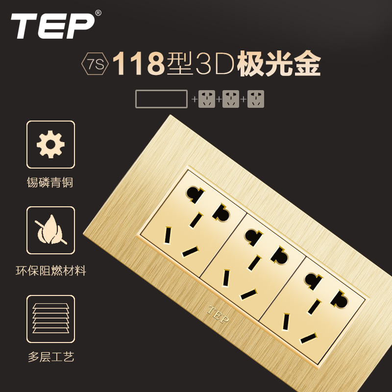 【3D拉丝】TEP特牌墙壁开关插座 118型 二位电脑+三孔插座 香槟金