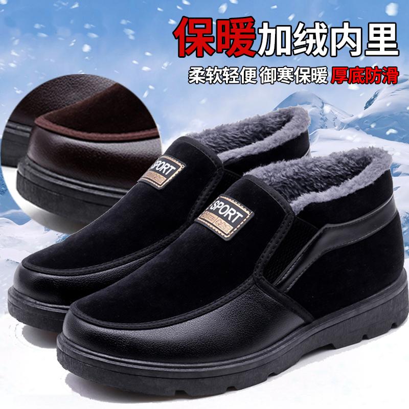 2018冬季雪地靴男鞋东北加绒加厚保暖鞋中老年爸爸鞋老人鞋棉靴男