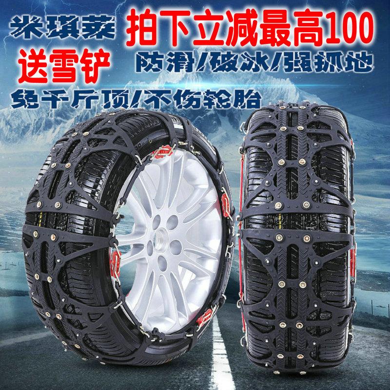汽车轮胎防滑链荣威RX5 350 360 750 950 W5 i6 野马T70 T80专用