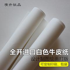 130克全开进口白牛皮纸服装打板设计制图包装纸 印刷白色包袋纸