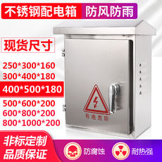 Outdoor stainless steel rain box distribution box outdoor box waterproof rain box monitoring equipment box 400*500*180