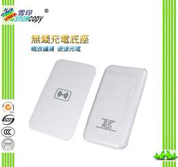 无线充电器发射器接收器 无线充电板底座 Qi标准苹果安卓手机通用