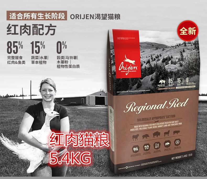 可查防伪加拿大Orijen渴望无谷物天然红肉幼猫全猫粮5.4Kg 新包装