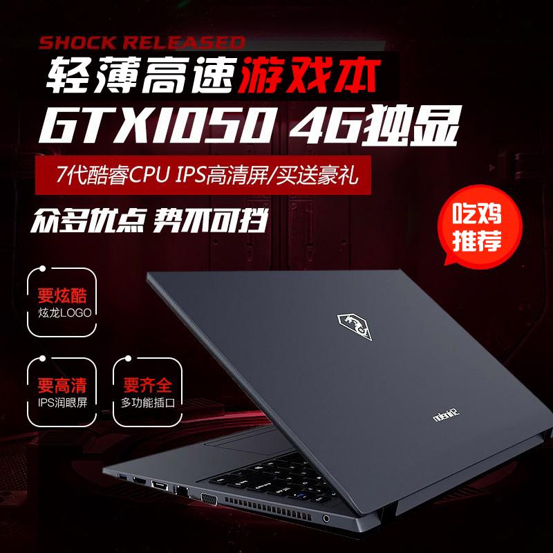 炫龙 毁灭者 DC I5 I7四核 GTX1050TI 4G独显 吃鸡游戏笔记本电脑