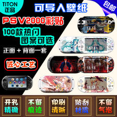 A variety of PSV2000 pain stickers cartoon anal pain machine stickers film game color stickers tempered film accessories cat claws