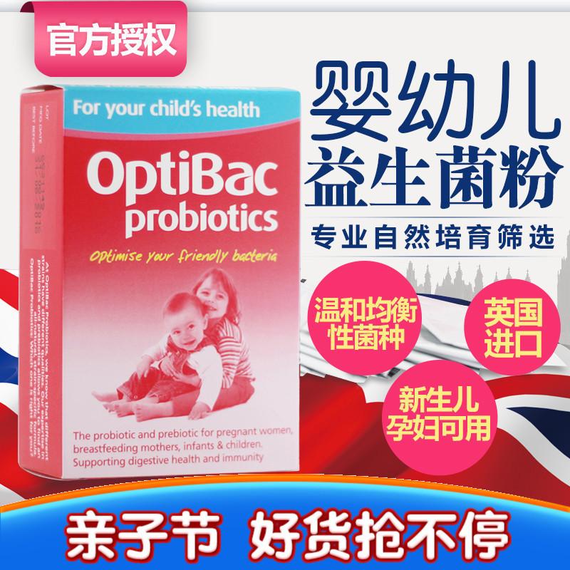 英国Optibac probiotics婴幼儿益生菌 宝宝婴儿儿童益生菌粉30包