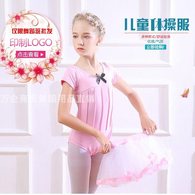 正品跃莎儿童舞蹈服芭蕾舞裙女童练功服夏季演出服装分体考级服