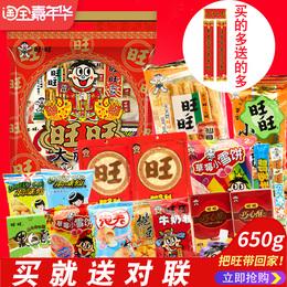 旺旺大礼包528g/650g/918g礼盒装食品春节送礼年货混合装零食礼品