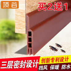 Top Valley wooden door seam door bottom seal strip soundproofing windshield self-adhesive security door glass door and window warm windproof strip