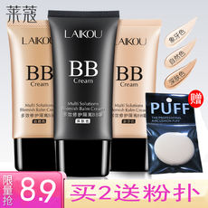Laiwu BB cream nude makeup concealer strong moisturizing oil control isolated liquid foundation makeup is not easy to remove makeup net red cosmetics