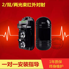 Ai Lifu Bosch infrared radiation detector 2 beam infrared radiation detector ABT-100 lifetime maintenance