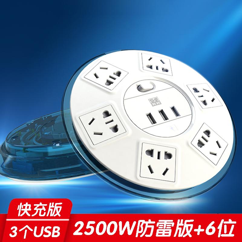 突破(TOP)电源插座接线板防过载 防触电保护门 USB充电家用插排创意带usb插座圆形插线板插板接线板6位防雷