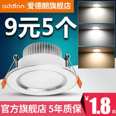 Aidelang led downlight 3w embedded home spotlight living room ceiling ceiling ceiling hole lamp hole lamp simple light