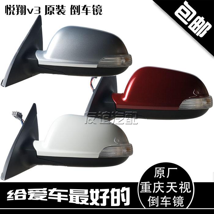 长安悦翔v3倒车镜后视镜反光镜电动反光镜 天视原厂正品正厂原装