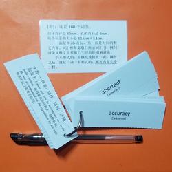 托福TOEFL词汇单词卡片 一词一卡 例句/英文释义 4263词条 可打孔