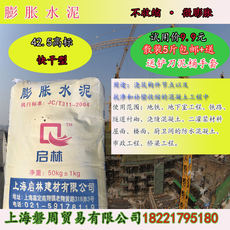 Expanded cement, micro-expansion, non-shrinkage, self-stressing cement, low-heat micro-expansion cement, 5 kg