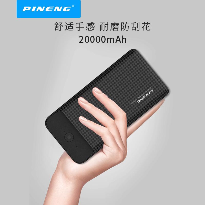 品能 20000m毫安大容量轻薄便携充电宝 耐用移动电源手机通用电宝