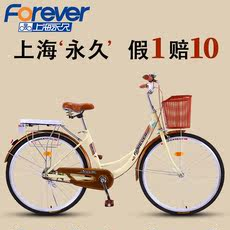 Permanent bicycle 24/26 inch 22 ordinary travel bicycle commuter light old adult female male student lady