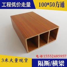Factory direct ecological wood square partition partition ceiling building materials hotel decoration material background wall false beam square tube
