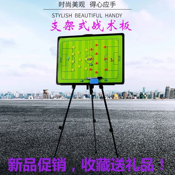 Football Tactics Board Coach Board Magnet Tactics Ben Zipper Folding Bracket Professional Football Teaching Supplies