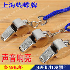 Genuine butterfly whistle coach referee whistle lifeguard metal copper whistle police guide site