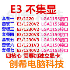 E3 1220 1240 1230V2 E3 1230V3 1231V3 quad core film 1155 1150CPU
