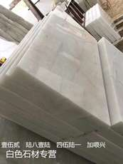 Guangxi White Natural Marble Guest Restaurant Basement Window Sill Stairs Natural Dali Door Stone Kitchen