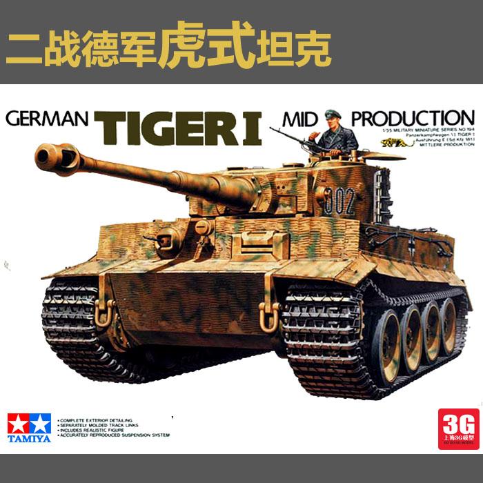 【3G模型】田宫坦克模型拼装军事 35194 二战德军中期型 虎式坦克