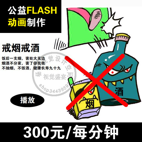 杨子视觉设计公益flash动画设计制作之戒烟戒酒图片