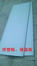 XPS extruded board insulation board insulation board moisture-proof energy-saving material 120cm*60cm*2cm