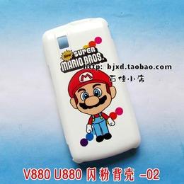 2个包邮 韩国闪粉中兴U880 N880 V880手机套 手机壳 卡通保护壳套