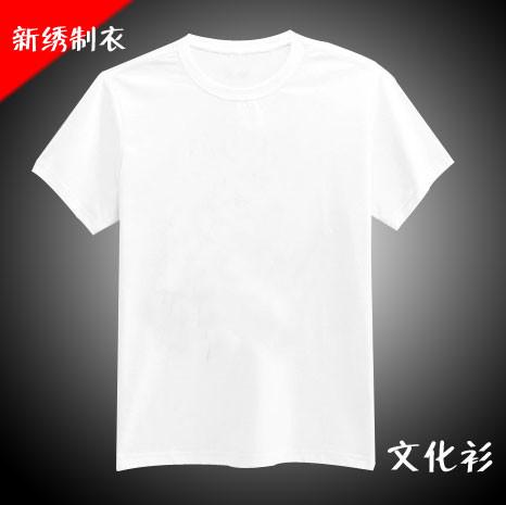 纯白色短袖t恤男女宽松DIY白t恤半袖纯棉圆领打底衫广告衫印logo