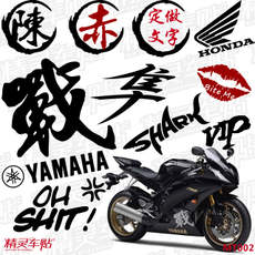 Motorcycle stickers Electric car personalized custom reflective flame vehicle pull flower cover scratch decoration modification