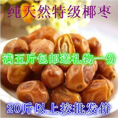 正宗伊拉克黄金椰枣蜜枣香甜如糯500g装5斤包邮