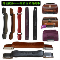 Trolley handle handle PU handle luggage repair accessories suitcase quality sponge handle luggage warranty portable