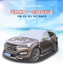Car clothing half sunscreen sunshade car cover front cover glass cover half body four seasons car frost protection universal version