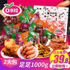 口水娃魚肉零食小吃1000g 魚豆腐豆干小包裝休閑零食大禮包批發