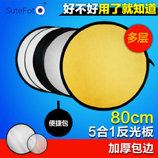 Traceable five-in-one portable reflector 80cm folding photography floor equipment flash photo black and white color