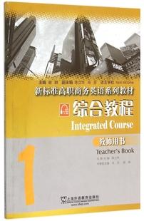 综合教程(1教师用书新标准高职商务英语系列教材)