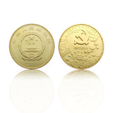 The 90th anniversary of the founding of the Communist Party of China coins in 2011 decollables coins
