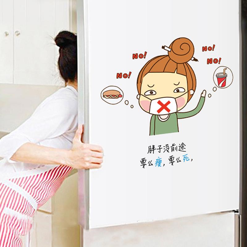 胖子没前途创意生活可爱卡通人物防水墙贴卧室玄关装饰画墙贴贴纸