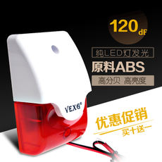 Vexg sound and light alarm 12V alarm alarm horn sound and light alarm siren sound and light alarm