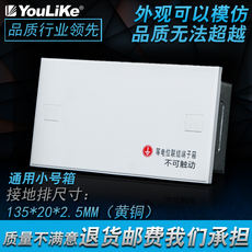 Yu Like td28 local equipotential bonding terminal box lightning protection leb bathroom ground connection box concealed