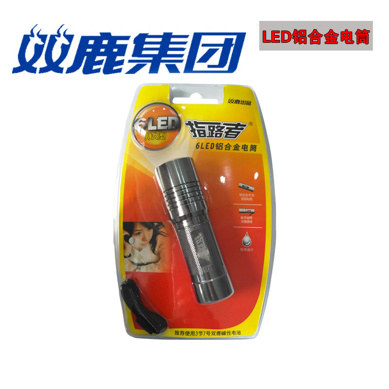 双鹿指路者 手电筒6LED 铝合金壳 家用户外骑行 送3节7号碱性电池