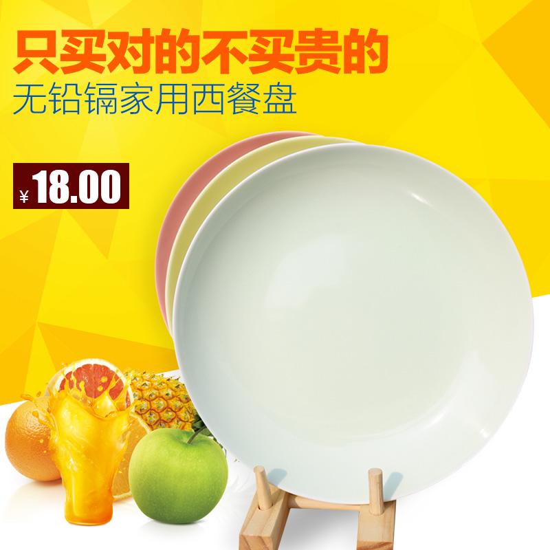 帝朝 陶瓷盘碟子 西餐牛排盘家用餐盘彩色釉韩式糕点心盘子水果盘