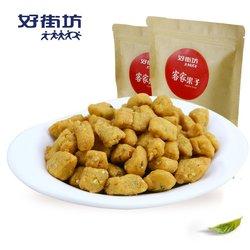 好街坊特价零食美食江西特产芋头丸100g好吃的茶点小吃传统糕点