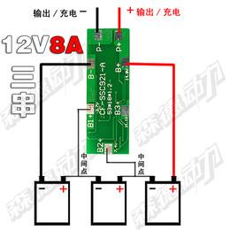 三串12V伏8A大电流锂电池保护板 11.1V8A锂电池组保护板