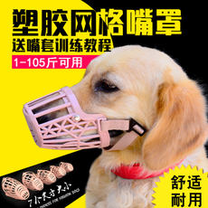 Dog mouth cover anti-biting dog mouth cover small dog mask anti-disorder eating Teddy Golden hair supplies snoring dog cover dog cover